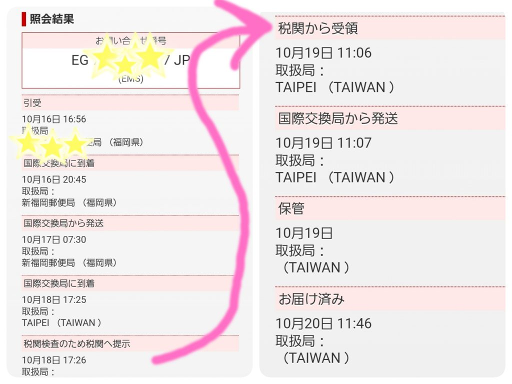 追跡 台湾 郵便